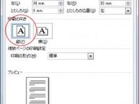 図6:印刷向きの修正
