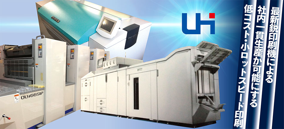 社内一貫生産が可能にする低コスト・小ロットスピード印刷