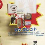 UV試作16アップ